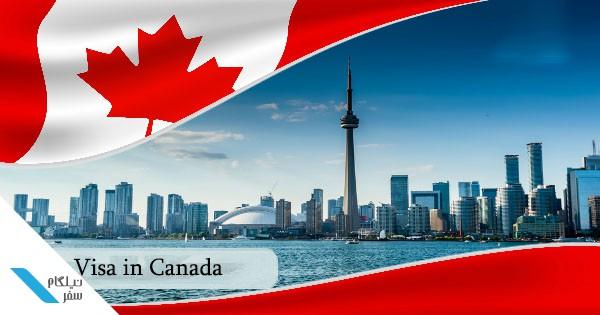 مزایای ویزای تحصیلی کانادا